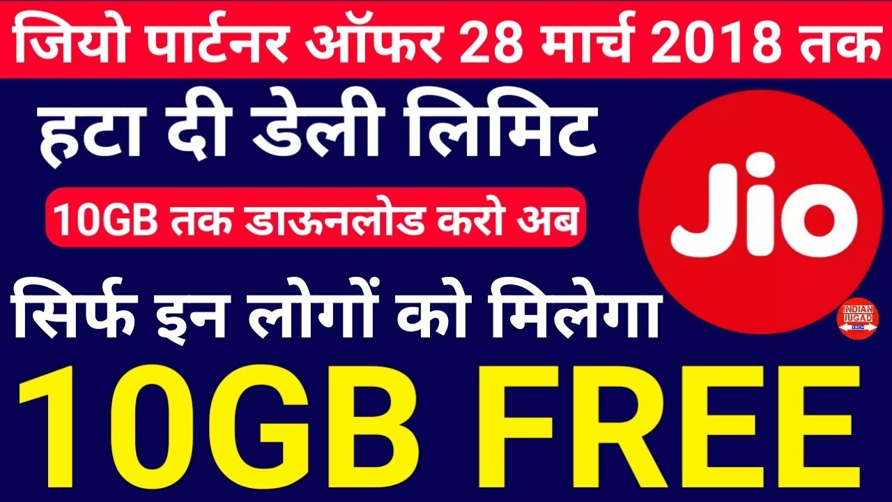 New Jio 10gb Free Add On Data Voucher Use More Than Daily Limit 3 1gb Jioholioffer Holi