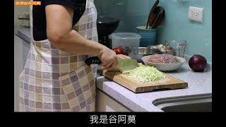#607【谷阿莫】教你用嘴做菜12:臭男人早點回家之焗烤肉醬千層麵