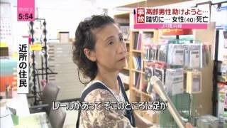 Repeat youtube video JR横浜線中山駅付近踏み切り人身事故 2