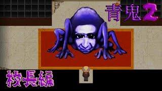 #3【青鬼2】定年退職した校長と探る青鬼生誕秘話 校長編 ホラーゲーム実況 thumbnail