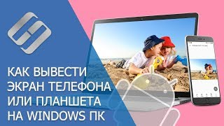 Как вывести экран Android телефона или планшета на Windows ПК (Miracast) 📱💻📺
