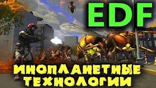 Инопланетные технологии и секретные войска - Earth Defense Force 4.1 - Битва за Землю с Гигантами