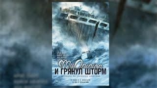 MyOpinion | И грянул шторм