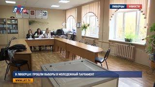 В Люберцах прошли выборы в молодежный парламент<