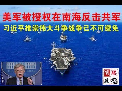 美军被授权在南海反击共军、习近平推崇伟大斗争战争已不可避免(今日热评10/13)