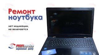 Ремонт ноутбука Asus (нет индикации, не включается)