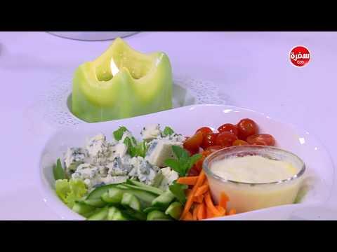 سلطة بالجبنة الروكفورد : نورا السادات