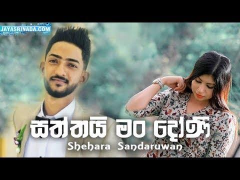 saththai-man-doni---shehara-sandaruwan-new-sinhala-song-2019-|-new-music-video