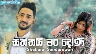saththai-man-doni-shehara-sandaruwan-new-sinhala-song-2019-new-music-