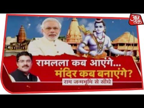 रामलला कब आएंगे... मंदिर कब बनाएँगे? | Dangal Rohit Sardana के साथ
