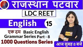 Rajasthan Patwar || LDC REET ||  English || Neerja ma'am || 15 || questions Series