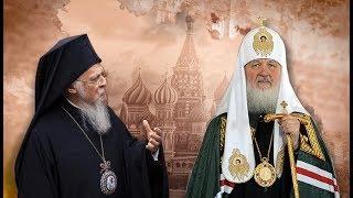 Как поссорились патриарх Кирилл с патриархом Варфоломеем
