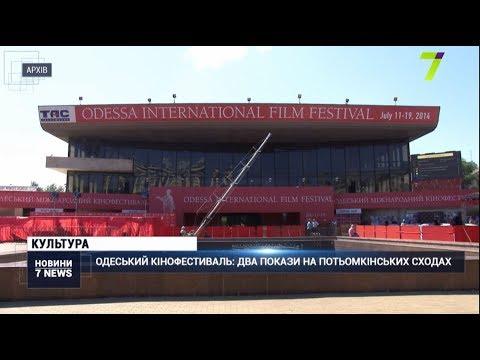 Новости 7 канал Одесса: Одеський кінофестиваль: на Потьомкінських сходах буде два покази