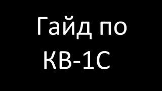 Гайд по КВ-1С(Гайд по одному из популярнейших танков - КВ-1С. В этом видео расскажу как же использовать плюсы замечательно..., 2012-11-16T15:06:43.000Z)