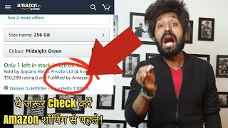 Don't be Fool while Buying Product on Amazon | Online Shopping Mistakes