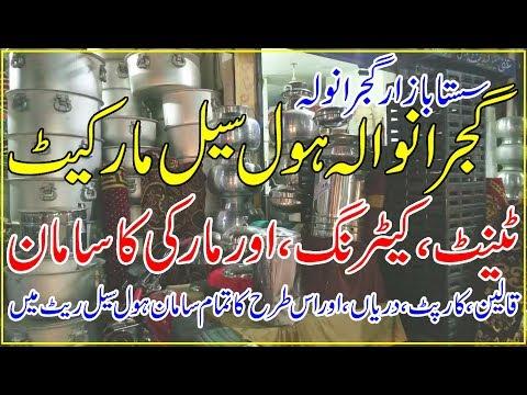 catering bazar gujranwala Visit ! Gujranawala Catering Big Sale Market
