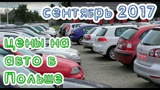 Цены на б/у авто в Польше 2017