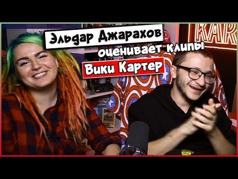 Эльдар Джарахов оценивает клипы Вики Картер