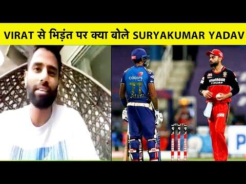 EXCLUSIVE: IPL के दौरान VIRAT से हुई टक्कर पर क्या बोले SURYAKUMAR YADAV | Vikrant Gupta| Sports Tak