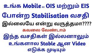 OIS மற்றும் EIS இல்லாமல் Stable ஆன s உங்க Mobile ல எடுக்க வேண்டுமா??? வீடியோ பாருங்கள்