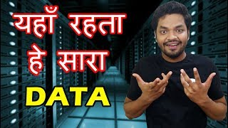 Where Are All The Data On The Internet Stored? How Do Data Centers Work?