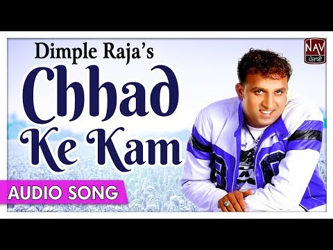 Chhad Ke Kam | Dimple Raja | Superhit Full Punjabi Song | Priya Audio
