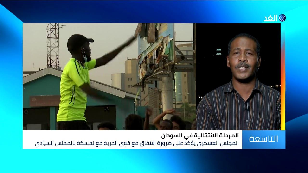 قناة الغد:السودان.. ما علاقة قرار إعادة النقابات السابقة بالإضراب السياسي العام؟