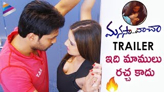 Manasa Vaacha Movie Trailer | Teja | Karishma Karpal | 2019 Latest Telugu Movies | Telugu FilmNagar