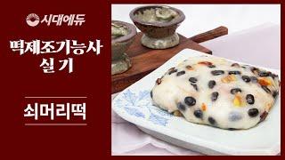 떡제조기능사 실기 합격 레시피 - '쇠머리떡' 만들기