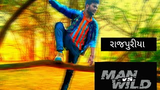 રાજપુરીયા MAN vs WILD | Rajpuriya Man | comedy video | 2019 |