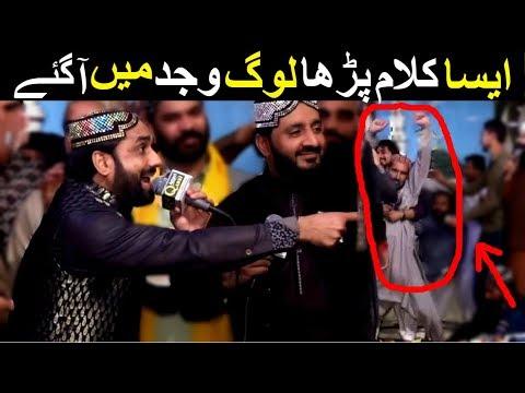 Qari Shahid Mahmood Qadri - New Naat 2017 ( Wajdani Mehfil E Naat ) Latest Punjabi By Faroogh E Naat