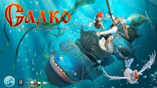 Download Садко (мультфильм) Mp3 and Videos