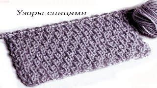 Узоры спицами рельефный Светлана СК