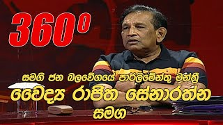 360 | With Rajitha Senaratne ( 08 - 03 - 2021 ) Thumbnail