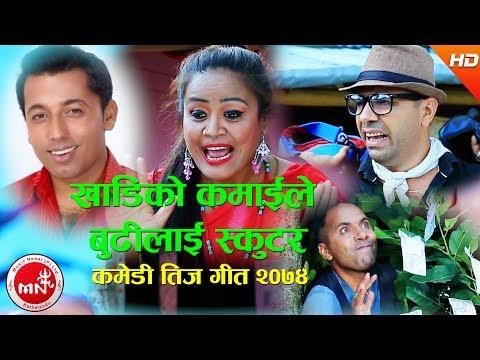 New Comedy Teej Song   Khadiko Kamai - Khuman Adhikari & Sandhya Budha Ft. Kamal, Palpasa & Hemraj