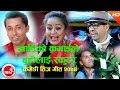 New Comedy Teej Song | Khadiko Kamai - Khuman Adhikari & Sandhya Budha Ft. Kamal, Palpasa & Hemraj video