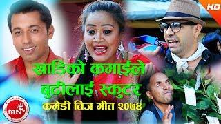 New Comedy Teej Song | Khadiko Kamai - Khuman Adhikari & Sandhya Budha Ft. Kamal, Palpasa & Hemraj