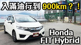 【CC ENG】Honda FIT Hybrid can run 900km?! | AGR