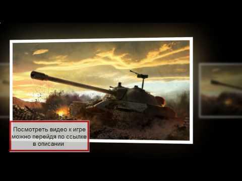 КАК зарегистрироваться в танках онлайн.