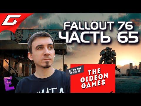 Прохождение Fallout 76. Выпуск 65 (Финал)