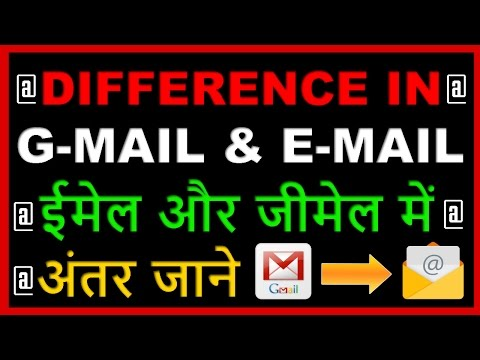 What is the Difference Between Email and Gmail in Hindi