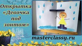 Kids paper craft tutorial. Красивая детская открытка «Девочка под зонтом»: видео урок