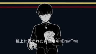 【手描きモブサイコ100】罰 ゲ ー ム   [MOB PSYCHO 100 MAD] thumbnail