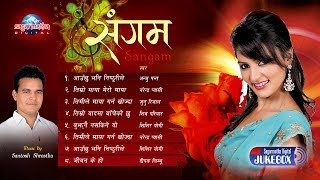 लोक्प्रिय नेपाली आधुनिक गीतिसङ्ग्रह  |Popular Nepali Adhunik Songs from Sangam Album| Nepali Jukebox