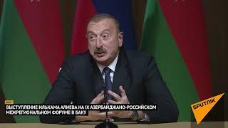 Смотреть видео Президент Азербайджана  анонсировал открытие крупного объекта АР в Москве онлайн