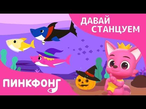 Акула Хэллоуин | Давай Станцуем | Песни про Хэллоуин | Пинкфонг Песни для Детей
