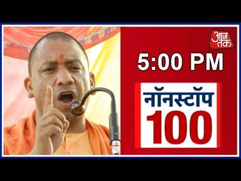 Non Stop 100 Yogi Adityanath Bans Pan Masala, Gutka And Plastic In Government Offices