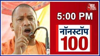 Non Stop 100: Yogi Adityanath Bans Pan Masala, Gutka And Plastic In Government Offices