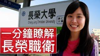 [1分鐘精華篇] 長榮大學|職業安全與衛生學系|蘇蓮鳳
