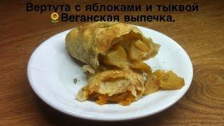 Вертуты с яблоком и тыквой./Веганский рецепт./Тесто без яиц и молока